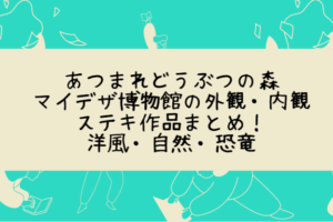 あつ 森 ファミマ 島 メロ