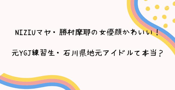 歌 勝村摩耶