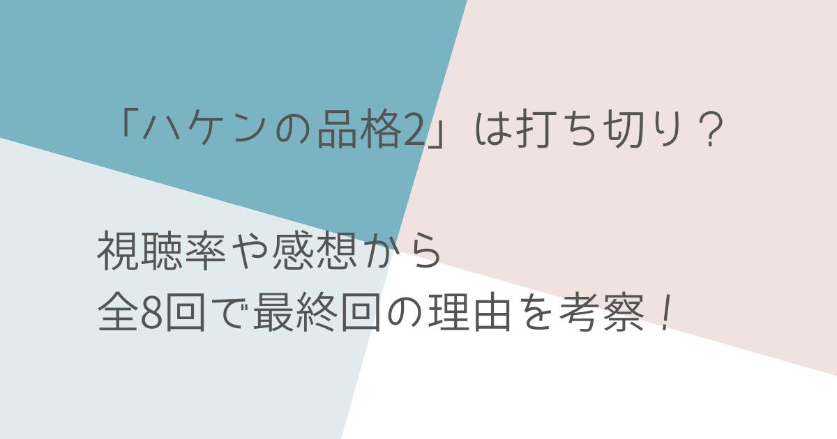 動画 ハケンの品格2