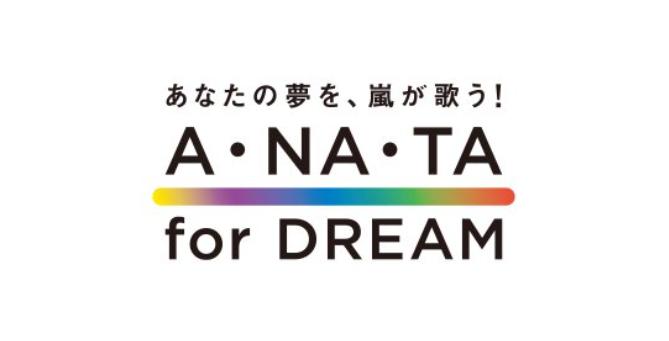 サイト 嵐 公式 アナタ フォー ドリーム